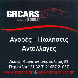 grcars