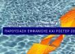 Αύριο το event στο κολυμβητήριο του Λόφου!