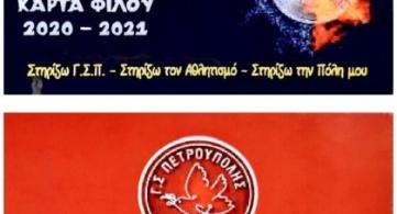«Κάρτα Φίλου» από τον ΓΣ Πετρούπολης!